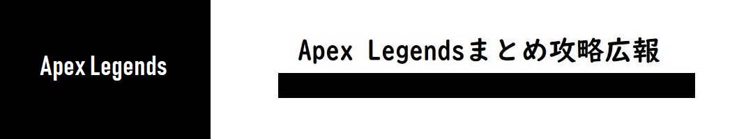 Apex Legendsまとめ攻略広報