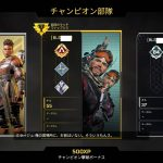 【Apex Legends】東京が完全に中韓鯖になってるんだが・・